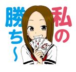 からかい上手の高木さん ポーカー勝ち.png